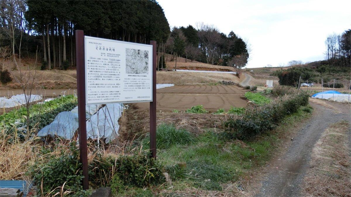実蒔原古戦場跡
