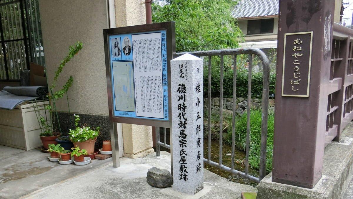 対馬宗氏屋敷跡碑
