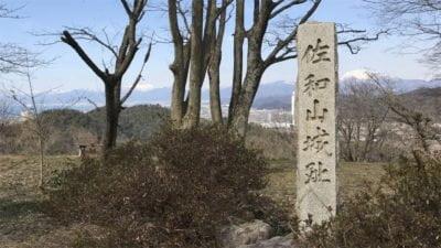佐和山城跡