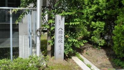 八橋検校道場跡