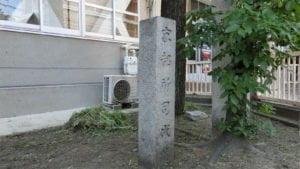 京都所司代跡