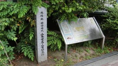 吉田稔麿殉節地・山本覚馬八重邸宅跡・御土居跡