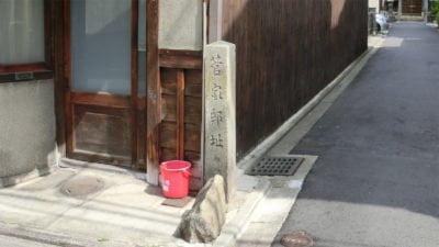 菅家邸址(紅梅殿)