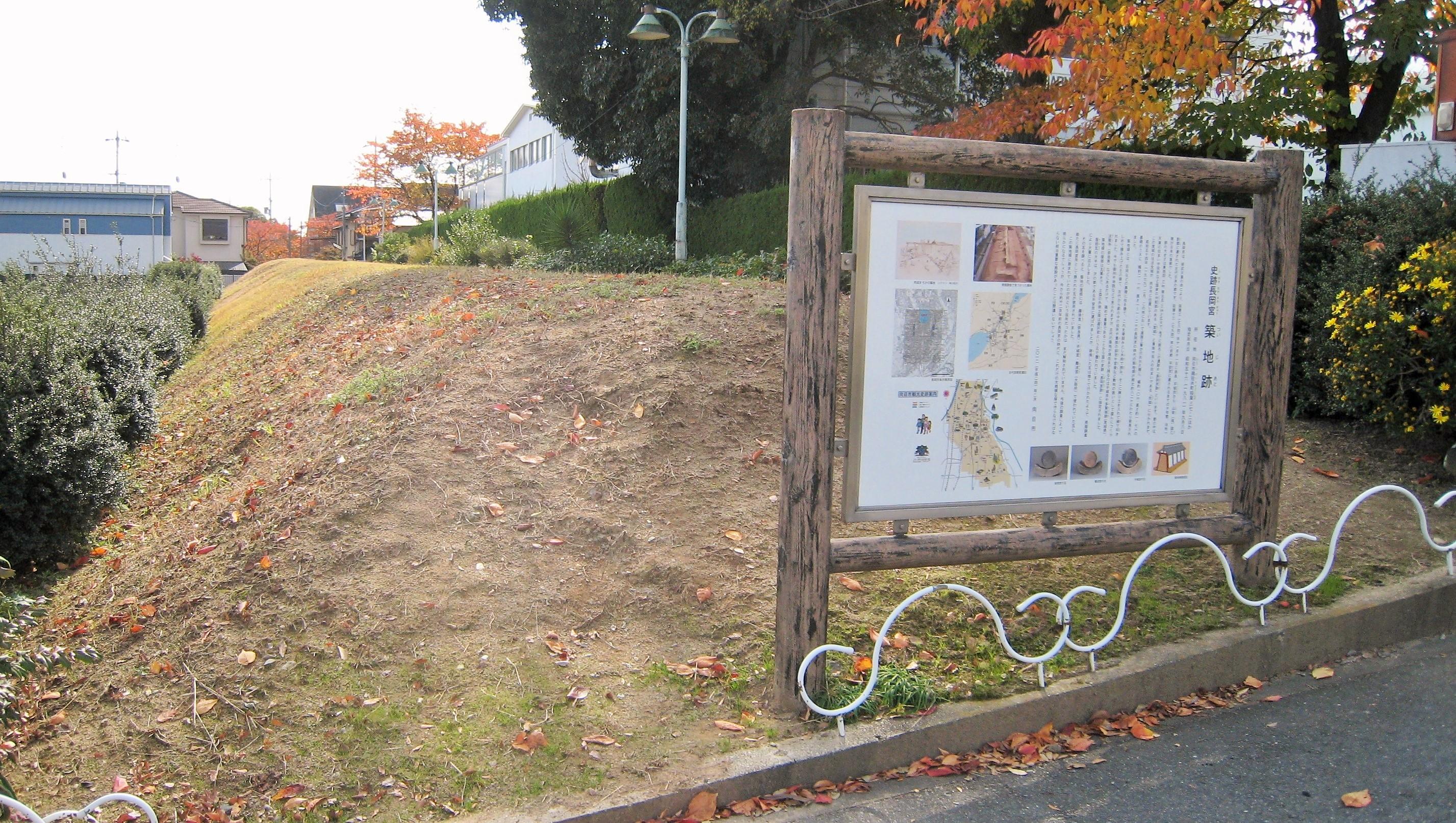 長岡宮築地跡