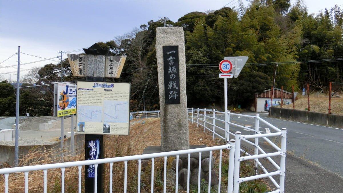 一言坂の戦跡碑