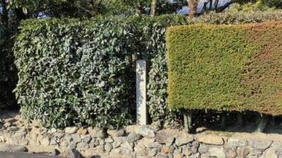 芥川城址碑