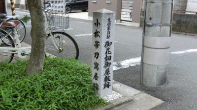 小松帯刀寓居跡