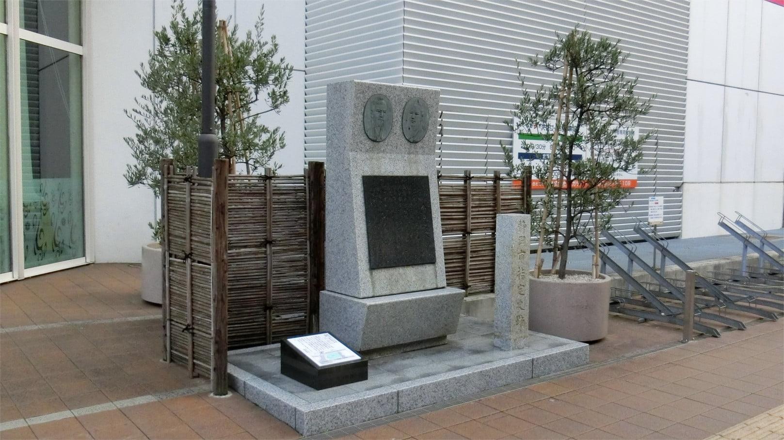 西郷・山岡会見之史跡碑