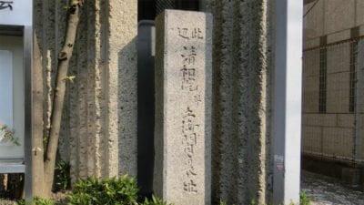 清和院・土御門内裏跡碑