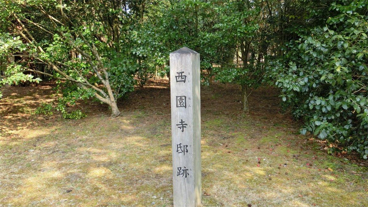 西園寺邸跡