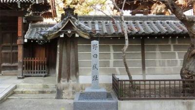 野田城跡碑