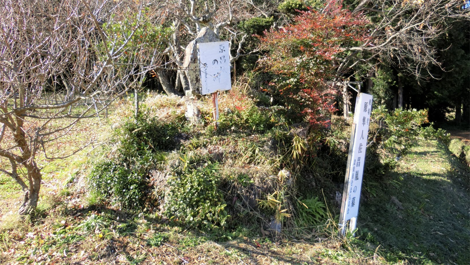 原昌胤の墓