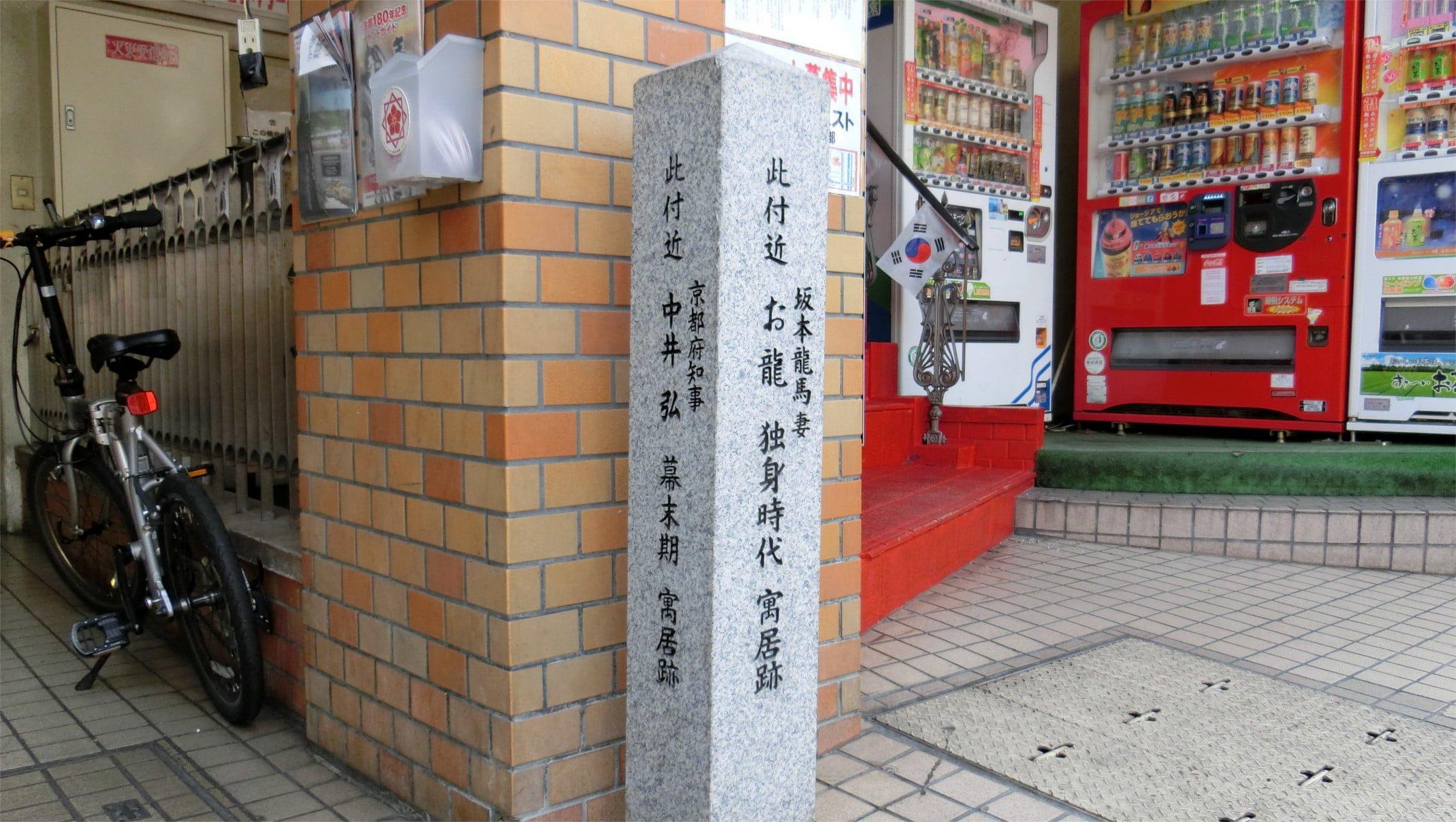 坂本龍馬妻お龍・中井弘寓居跡