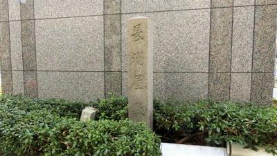 長州屋敷址
