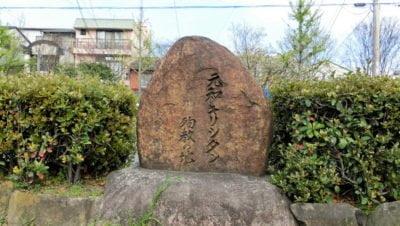 元和キリシタン殉教の地碑
