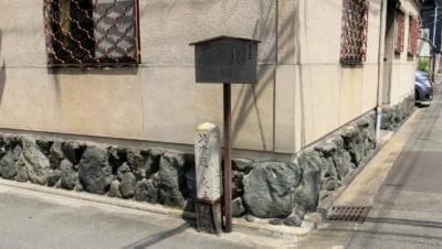 東三条殿跡碑