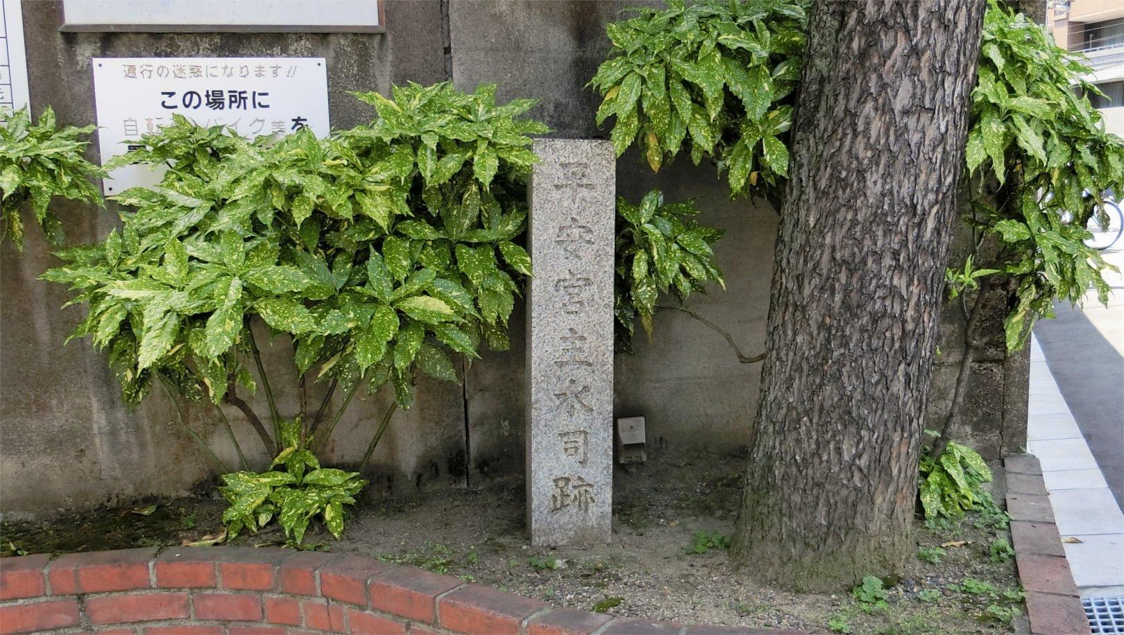 平安宮主水司跡碑