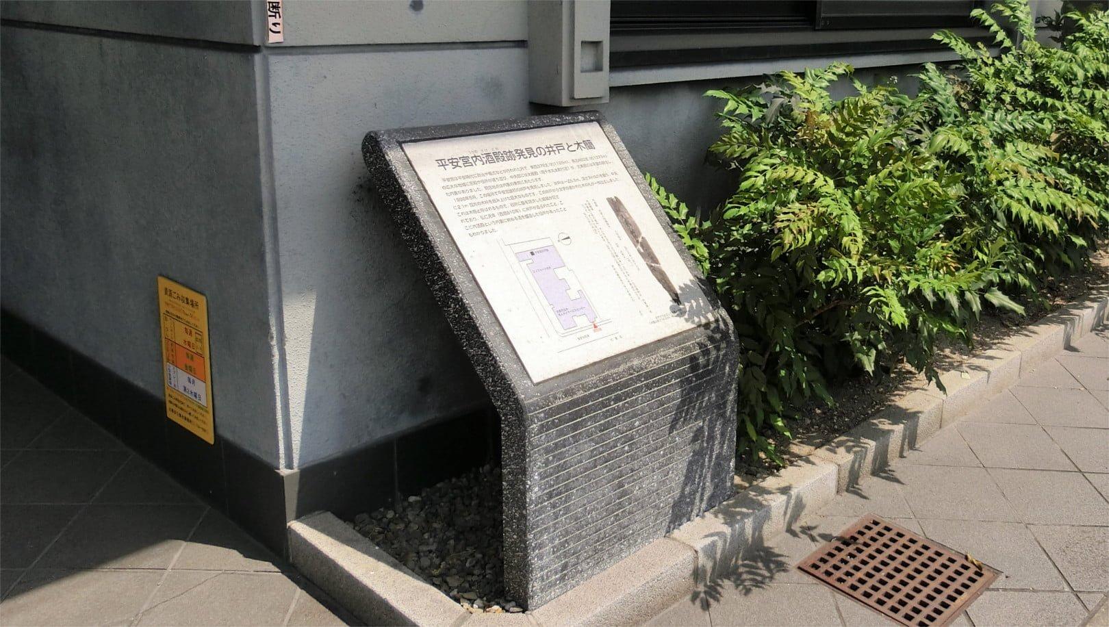 平安宮内酒殿跡