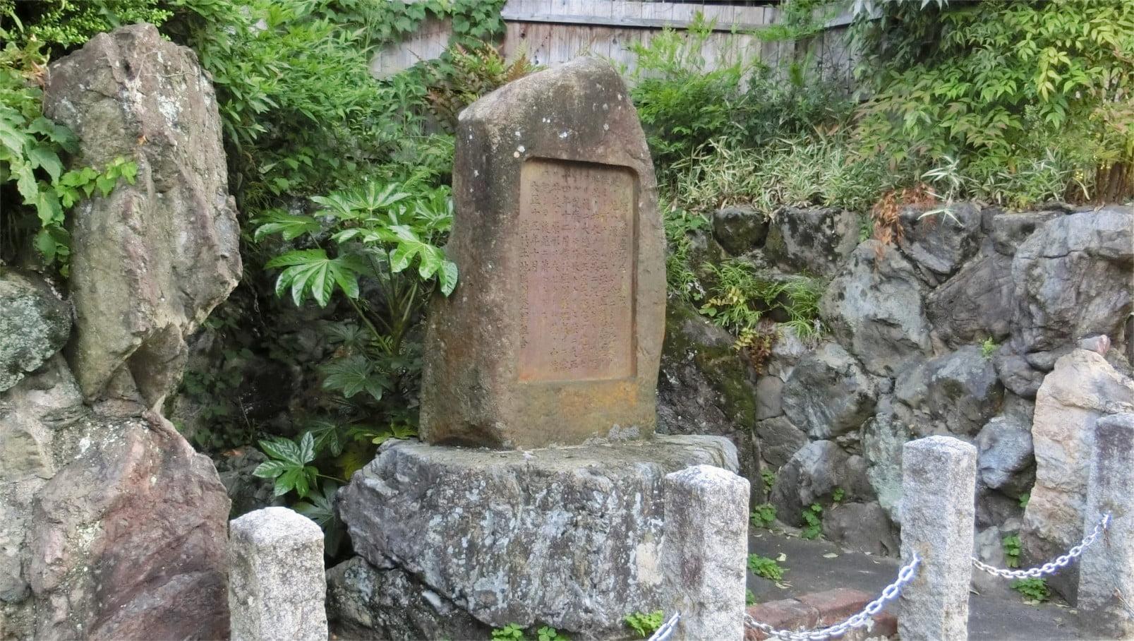 源義経産湯井ノ遺跡