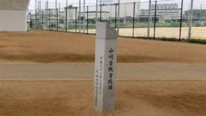 山崎合戦古戦場碑
