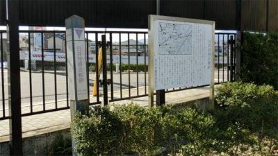 白井河原合戦跡