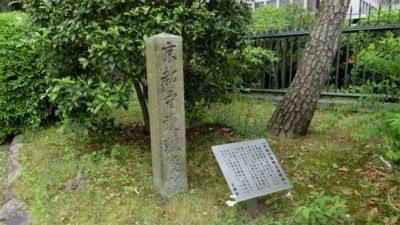 京都守護職屋敷跡