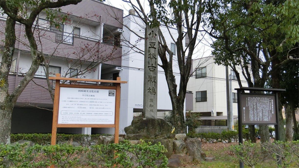 小豆坂古戦場