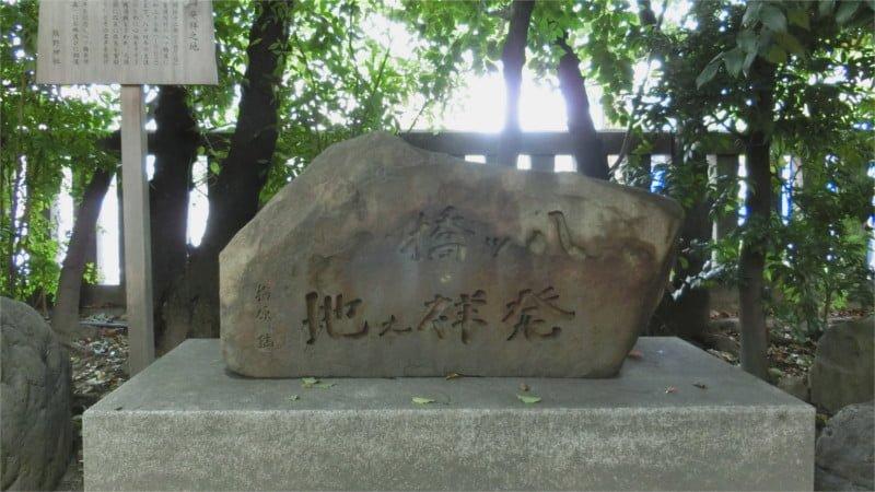 八ッ橋発祥之地碑