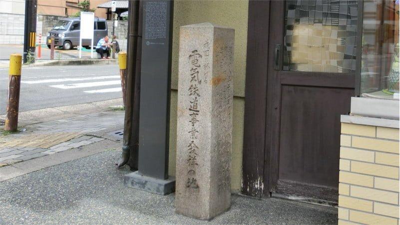 電気鉄道事業発祥の地碑(下油掛停車場跡)