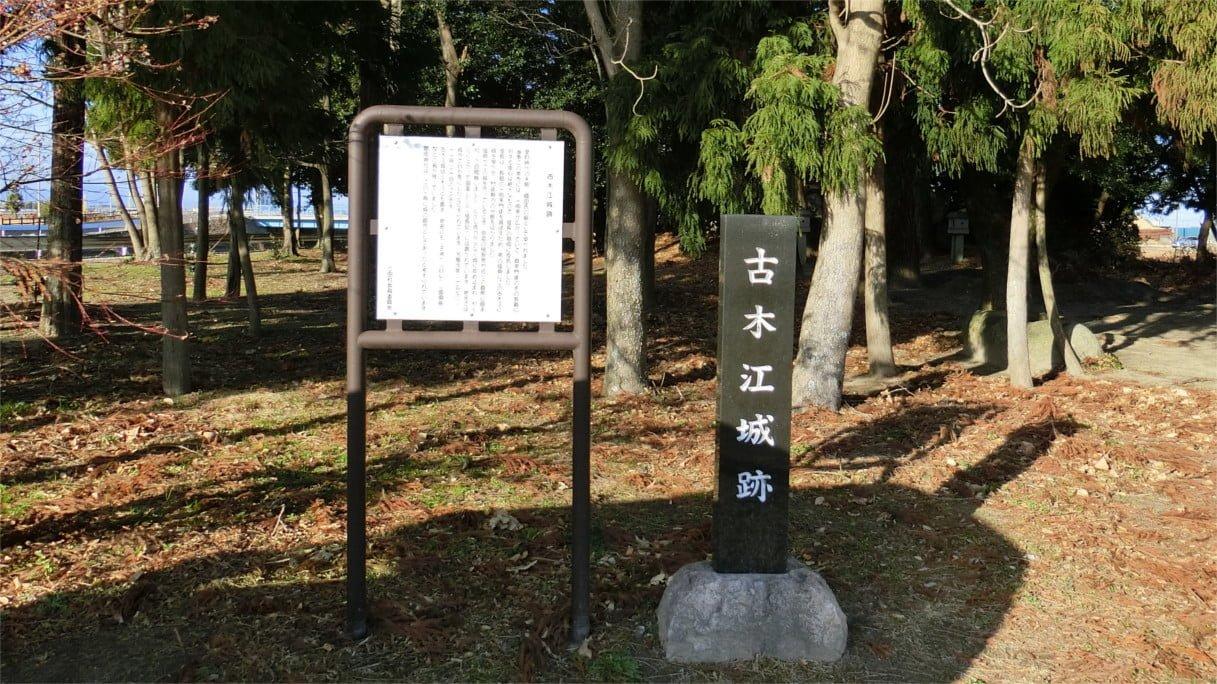 古木江城跡碑
