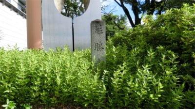 延勝寺跡碑