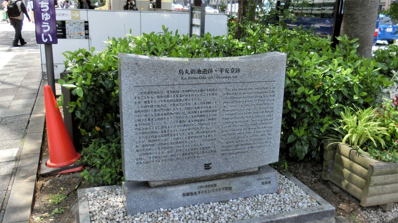 烏丸御池遺跡・平安京跡