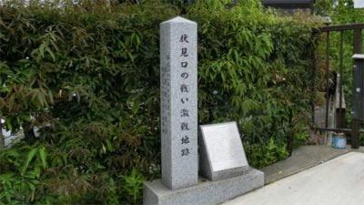 伏見口の戦い激戦地跡碑