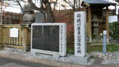 徳川慶喜謹慎之地(宝台院)
