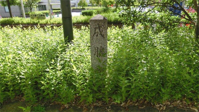 成勝寺跡碑