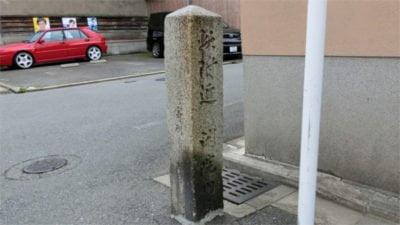 閑院内裏跡碑
