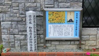 聚楽城 加藤清正邸跡