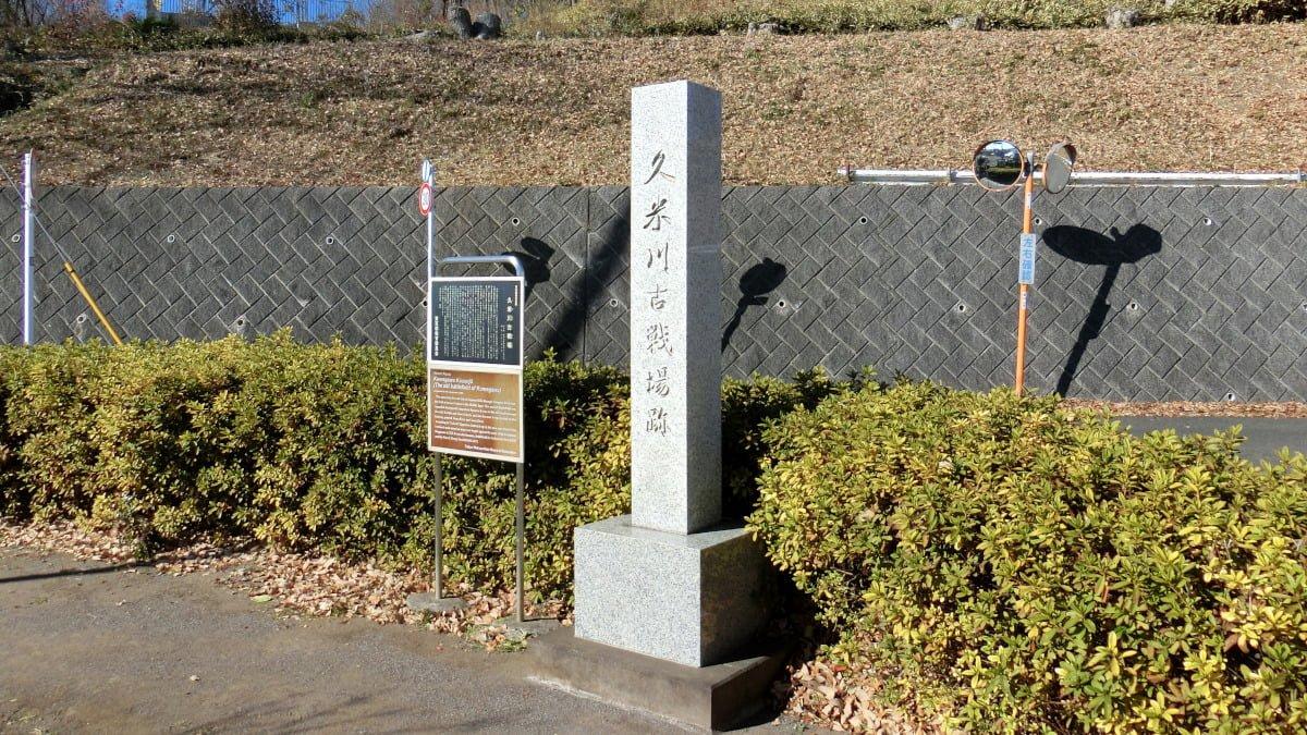 久米川古戦場跡碑
