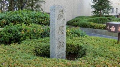 蔵屋敷跡碑