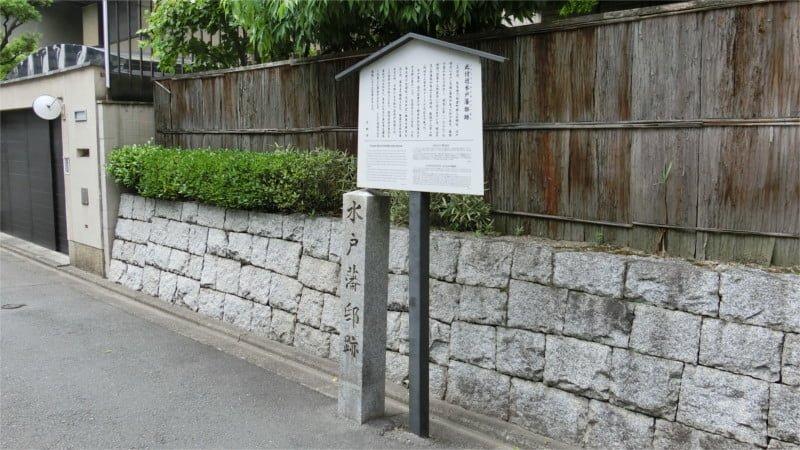 水戸藩邸跡碑