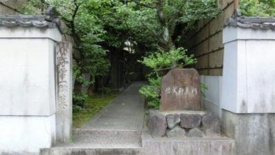 小野篁・紫式部の墓所