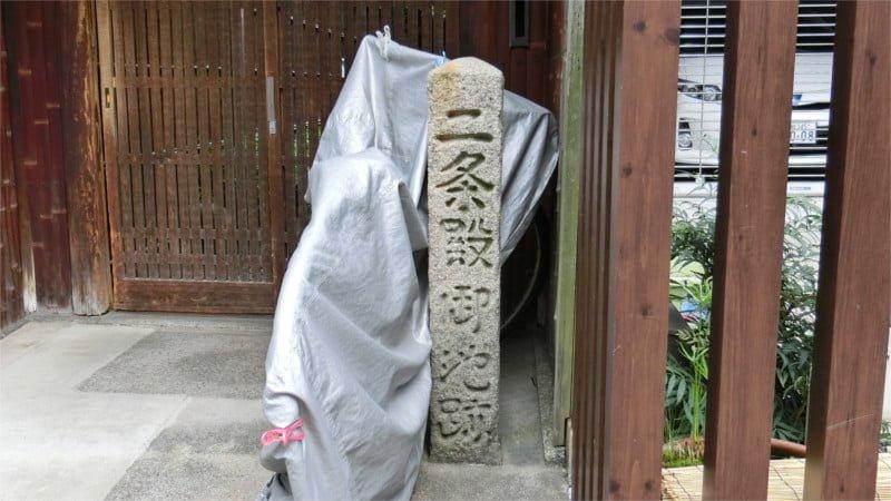 二条殿御池跡碑