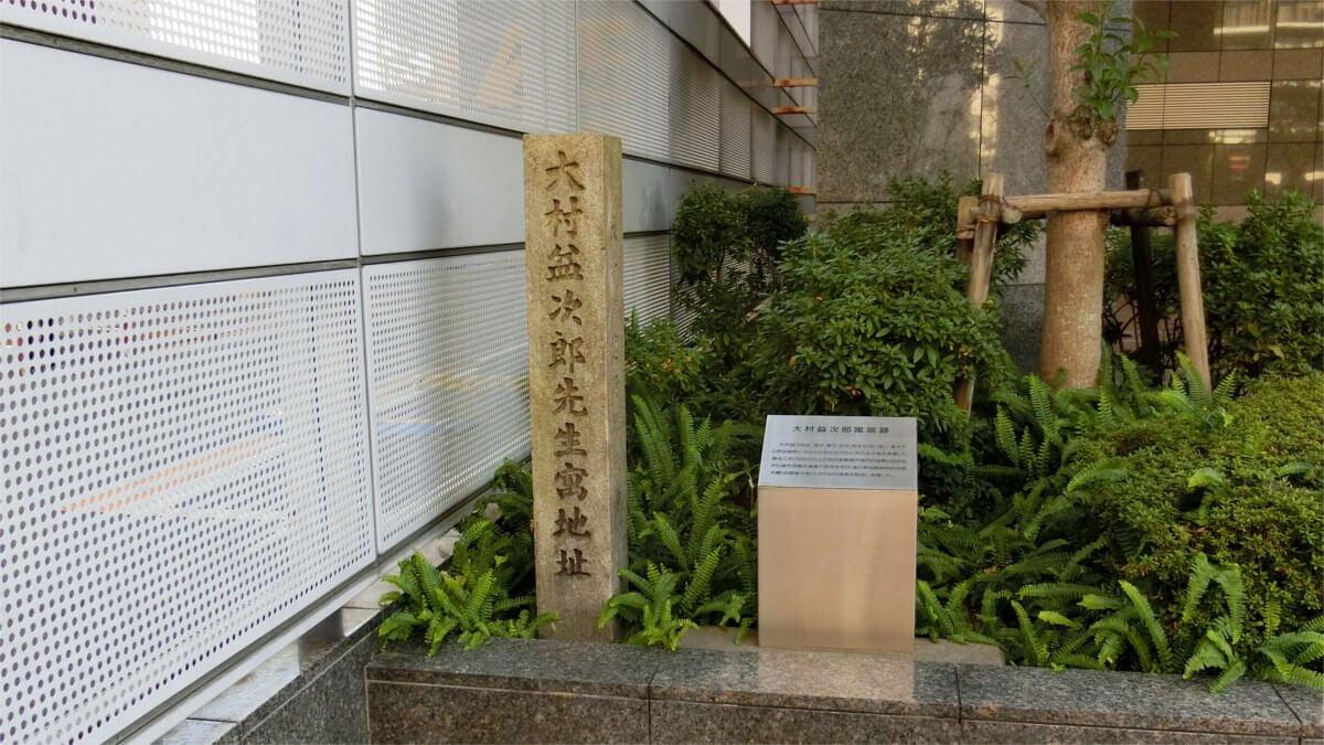 大村益次郎先生寓地址碑