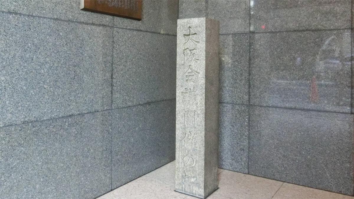 大阪会議開催の地碑