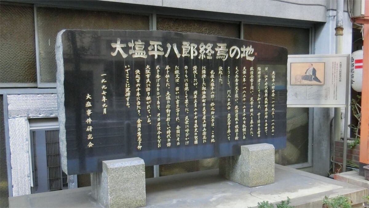 大塩平八郎終焉の地碑