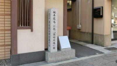坂本龍馬・お龍結婚式場跡碑