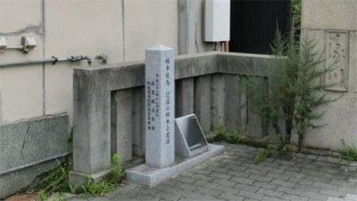坂本龍馬避難の材木小屋跡碑