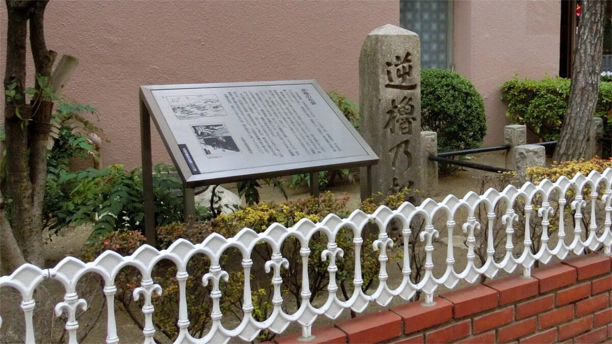 逆櫓の松跡