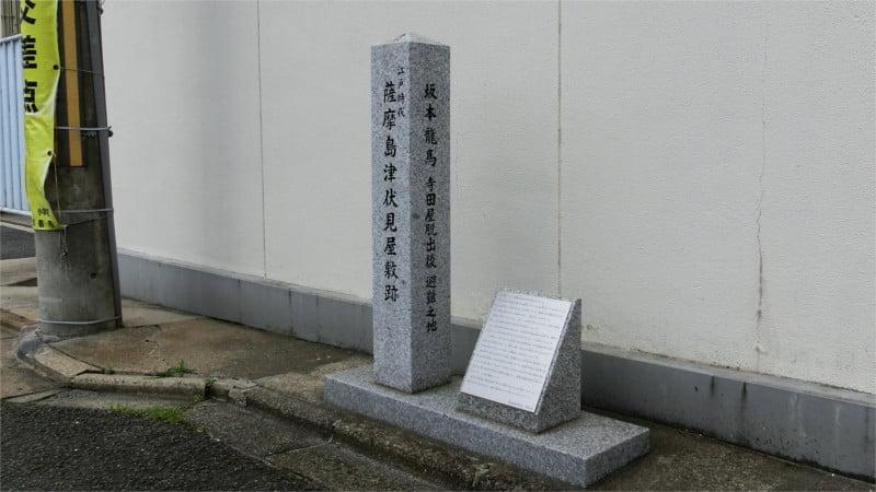薩摩島津伏見屋敷跡碑