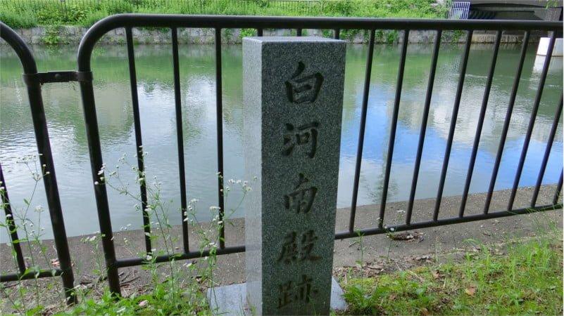 白河南殿跡碑
